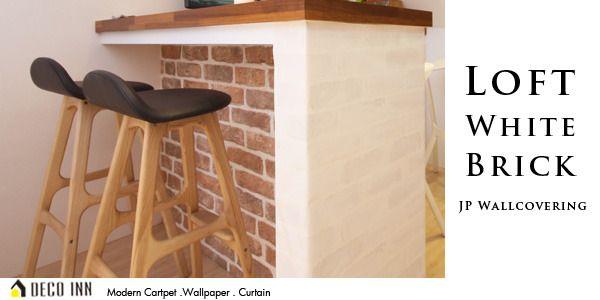 Deco Inn Loft水泥白磚 日本現貨壁紙 逼真砌磚文化石仿舊磚 現貨