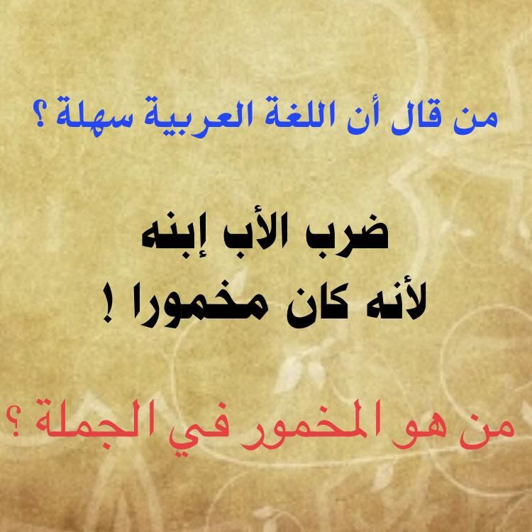Pin By Waleed Althawadi On Arabic Learning Love Quotes With Images Words Quotes Beautiful Arabic Words