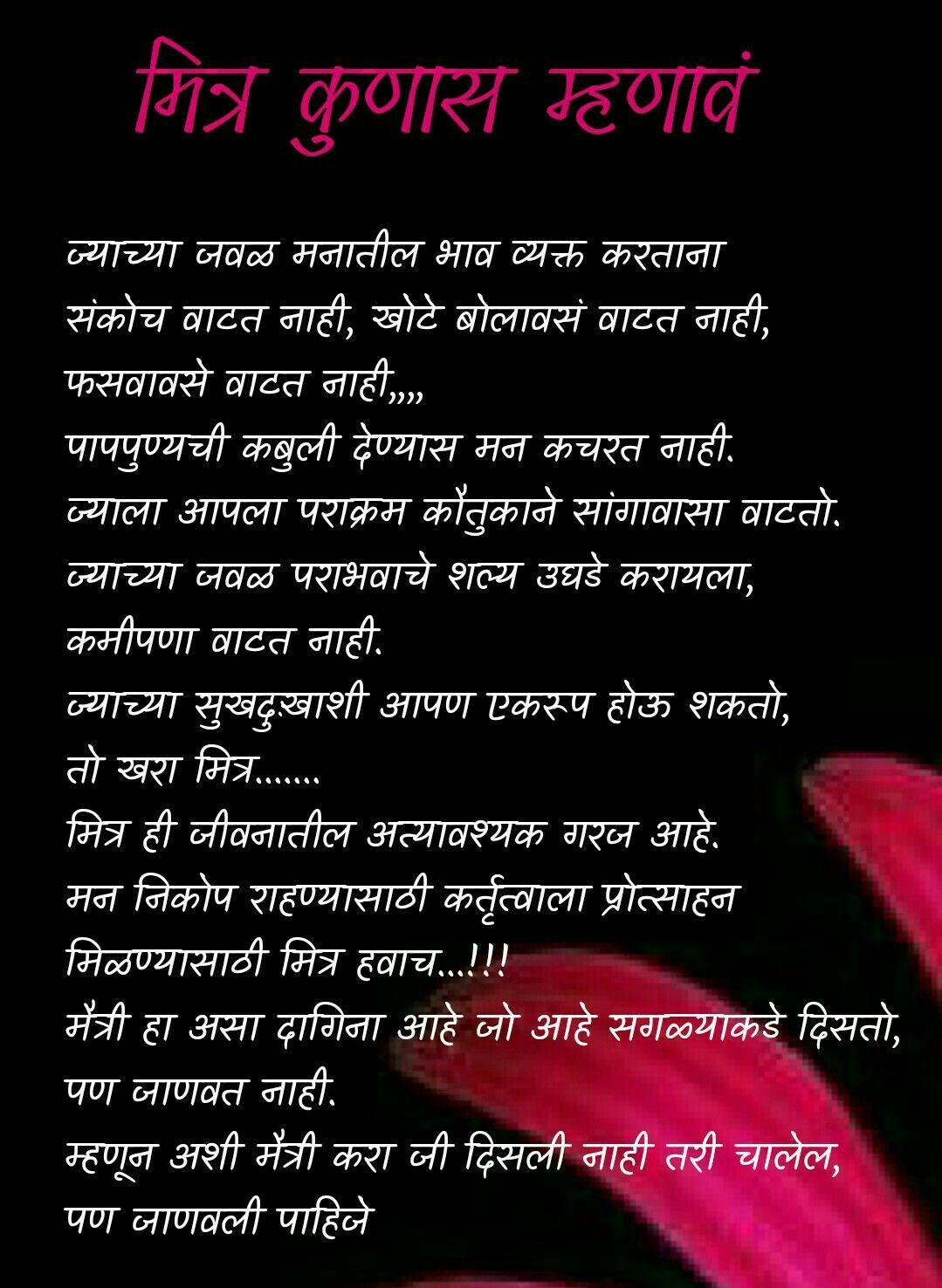 Marathi poem Friendship poems, Friendship quotes in