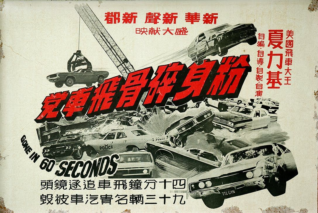 chinese 'Gone in 60 Seconds'