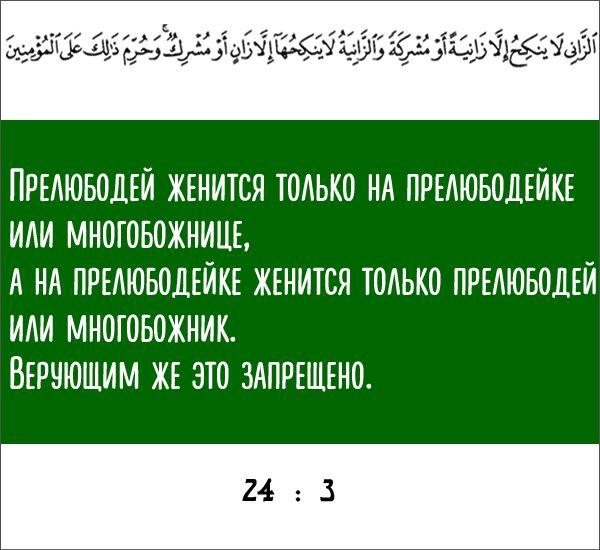 Аш-шаукани, да помилует его аллах, сказал: ибн касир, да помилует его аллах, сказал: пусть не овладевает вами жалость к ним ради религии аллаха, если вы веруете в аллаха и в последний день.