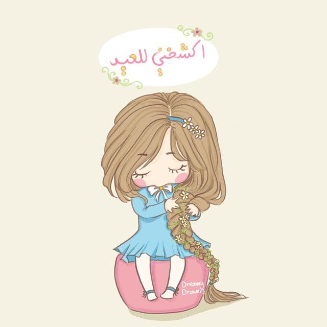 388 Likes 8 Comments طمطوم Dreamydrawer1 On Instagram اكشخني للعيد مذكرات ام ثوب و لوسي يوم السبت الساعة 4 5 Eid Stickers Eid Photos Eid Crafts