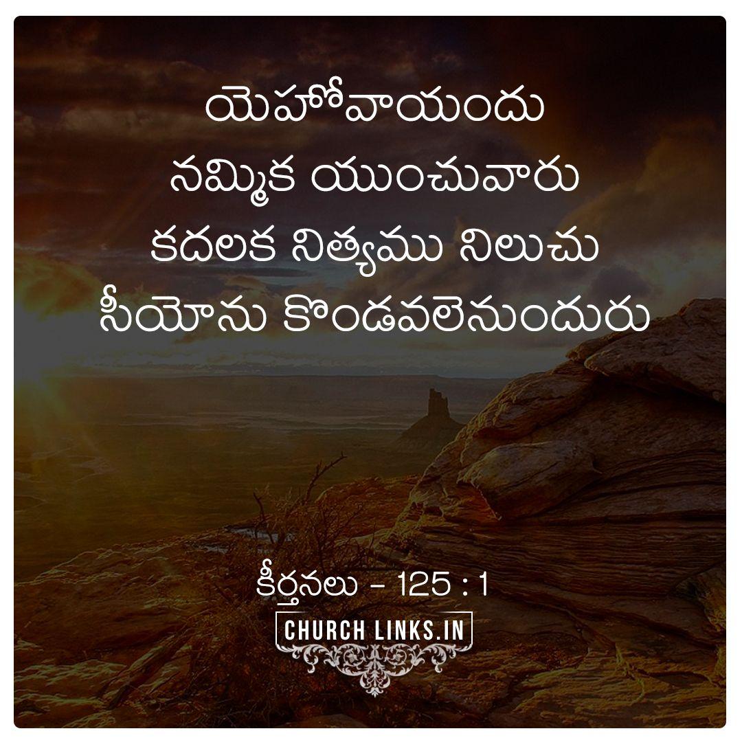 Psalm125:1 telugu, daily bible, telugu bible verses, telugu