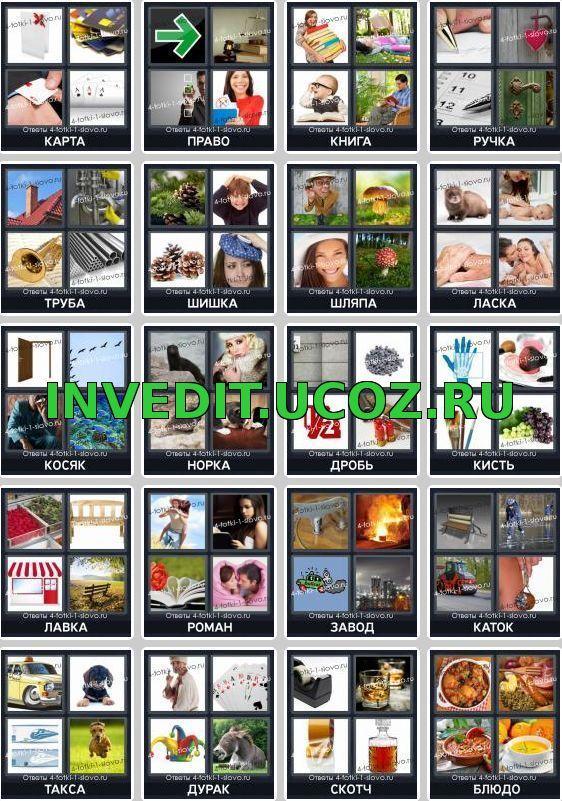 4 Фотки 1 Слово Ответы 4.букв На Картинке | 801x562