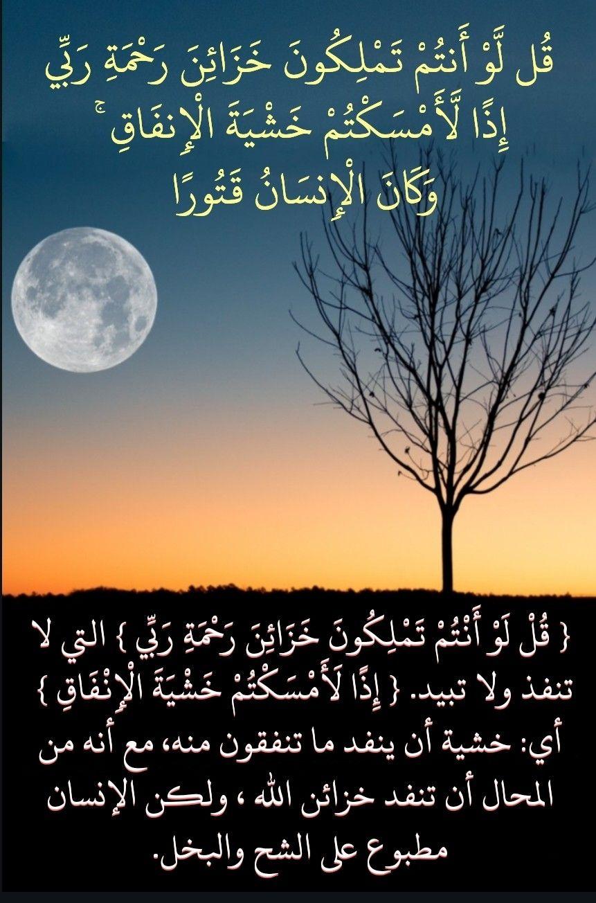 قرآن كريم آيات Islam Quran Quran Celestial