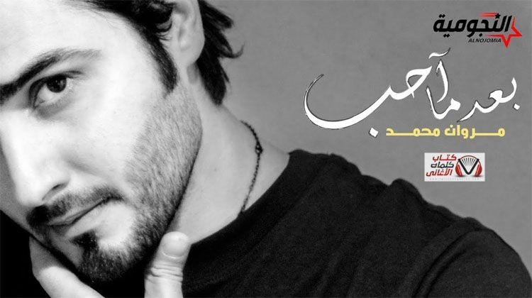 كلمات اغنية بعد ما احب مروان محمد Fictional Characters Historical Historical Figures