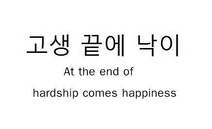 Korean Quotes Korean Quotes Korean Quotes Korean Tattoos