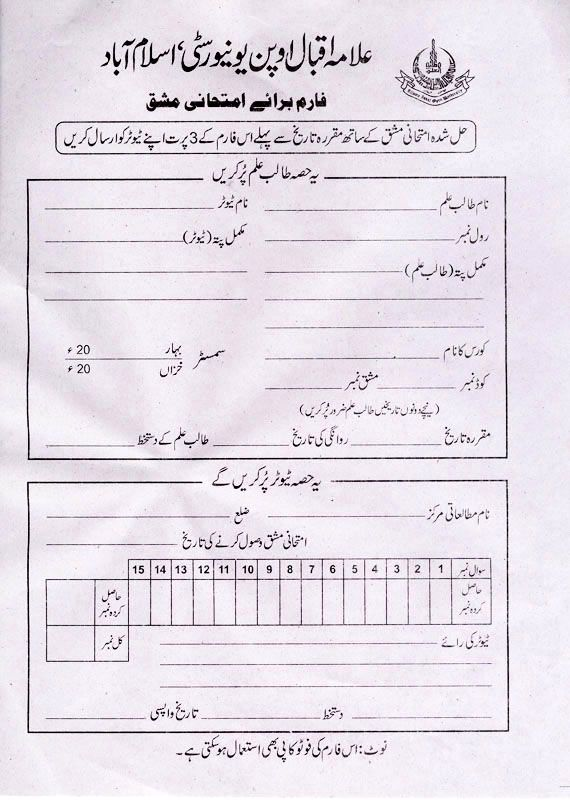 Aiou Assignment Marks Form (Parat) Free Download or Print