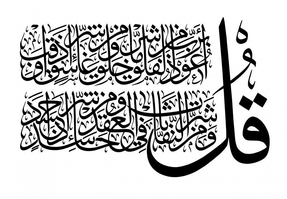 08-Al-Falaq-113-1-5-940x654.jpg (940×654) | Calligraphy | Pinterest