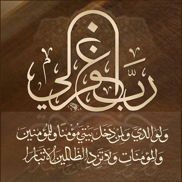 رب اغفر لي ولوالدي وللمؤمنين جيعا Islamic Calligraphy Islamic Art Arabic Art