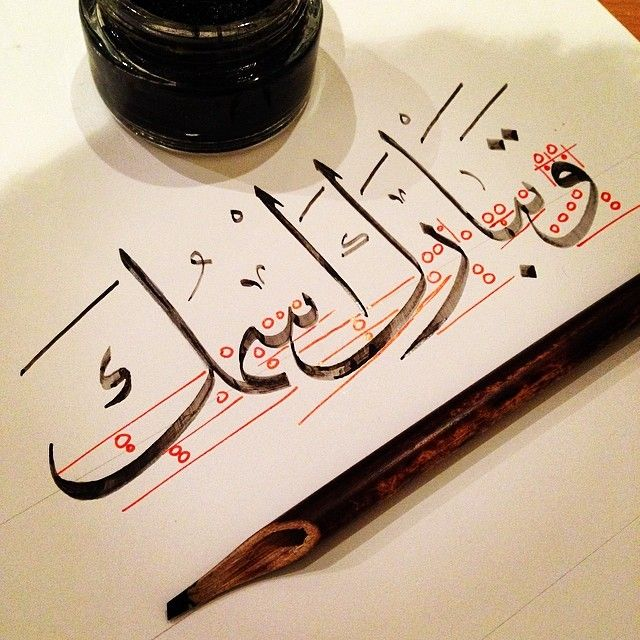 arabic-calligraphy-89 - Arabic calligraphy – Blessed be Allah | IslamicArtDB.com