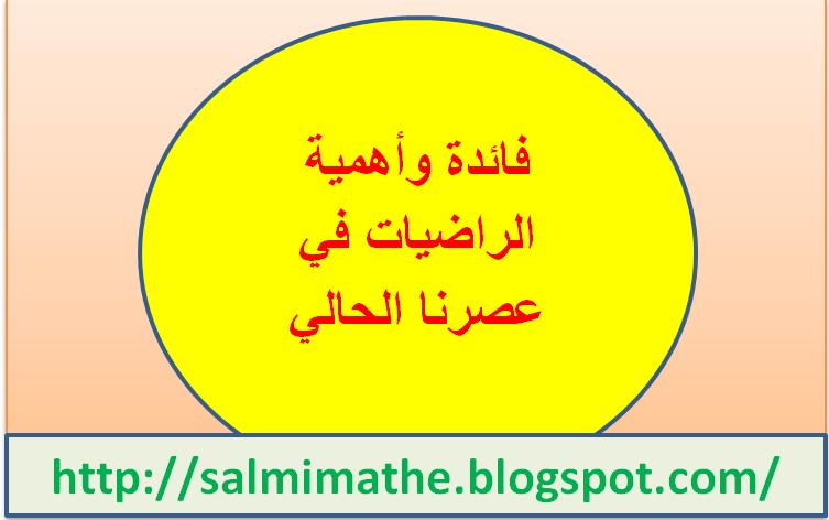 فائدة وأهمية علم الرياضيات في عصرنا الحالي بسم الله الرحمن الرحيم Pie Chart Chart Blog Posts