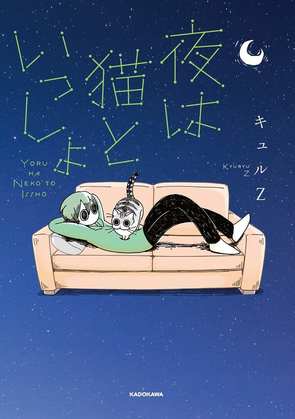疲れた夜のお供に最適 話題の猫マンガ 夜は猫といっしょ がついに書籍化 ねこナビ 猫 漫画 猫 書籍