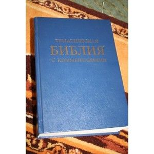 Russian Study Bible With Commentary Topical Hardcover By Biblejskaja Liga Bible Study Bible Commentary Bible