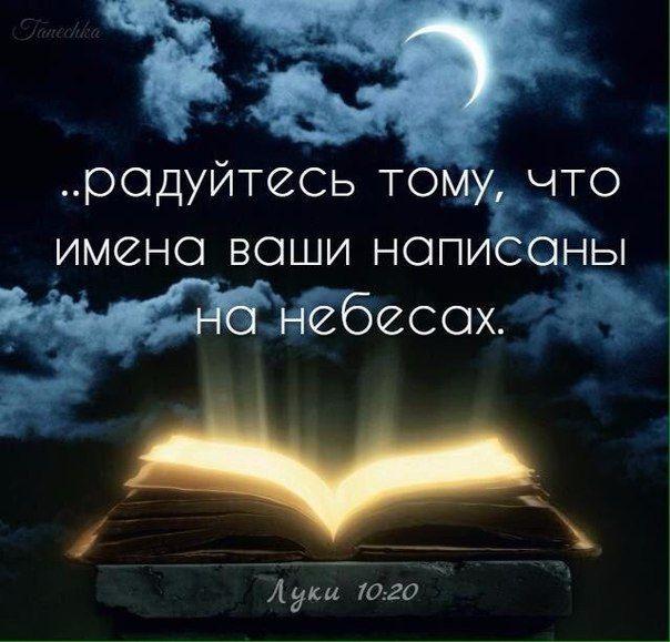 russische sprüche über leben Коллекция христианских открыток | Вера, надежда, | Pinterest  russische sprüche über leben