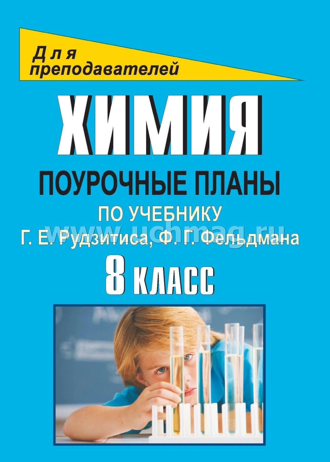 Гдз 4 класс русский язык е.и.лобчук с.92-93правило