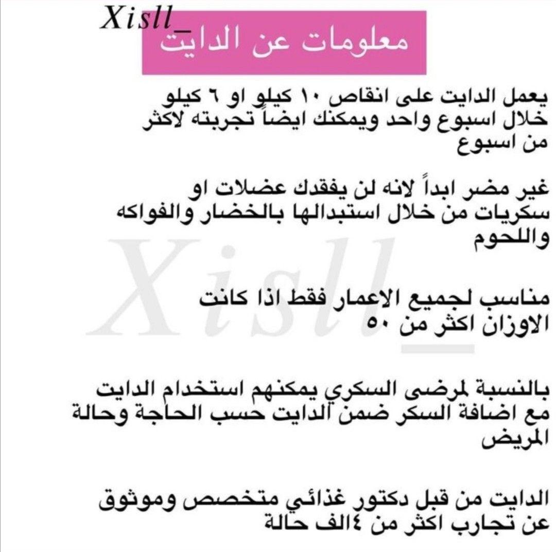 Pin By Nadinekattih On صحتك بالدني Word Search Puzzle Words Math