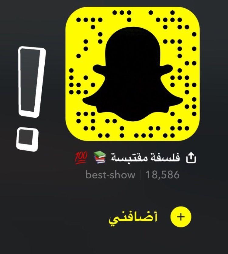 سناب شات فوائد تطوير الذات وبناء الشخصيه Snapchat Screenshot Snapchat Best