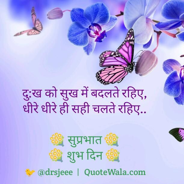 Good Morning Quotes With Pictures In Hindi: GOOD MORNING HINDI QUOTES