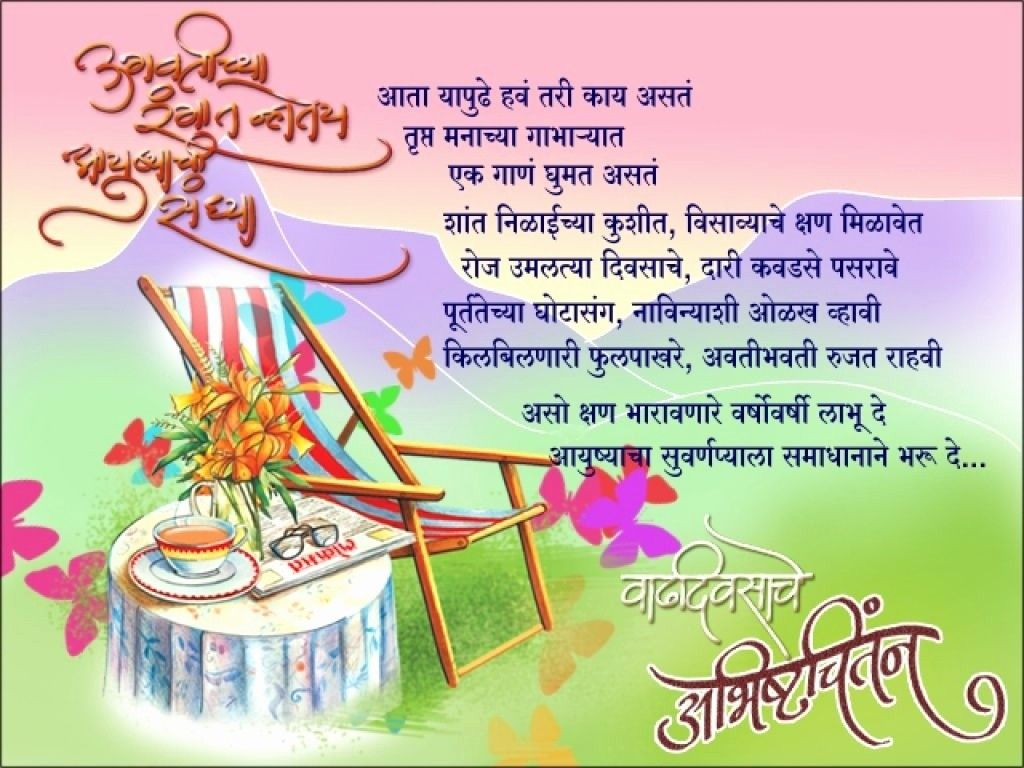 birthday invitation quotes in marathi fresh 1st birthday