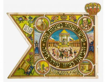 simcha torah flag From JSpace