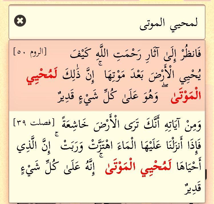 الروم ٥٠ لمحي الموتى Holy Quran Math Quran