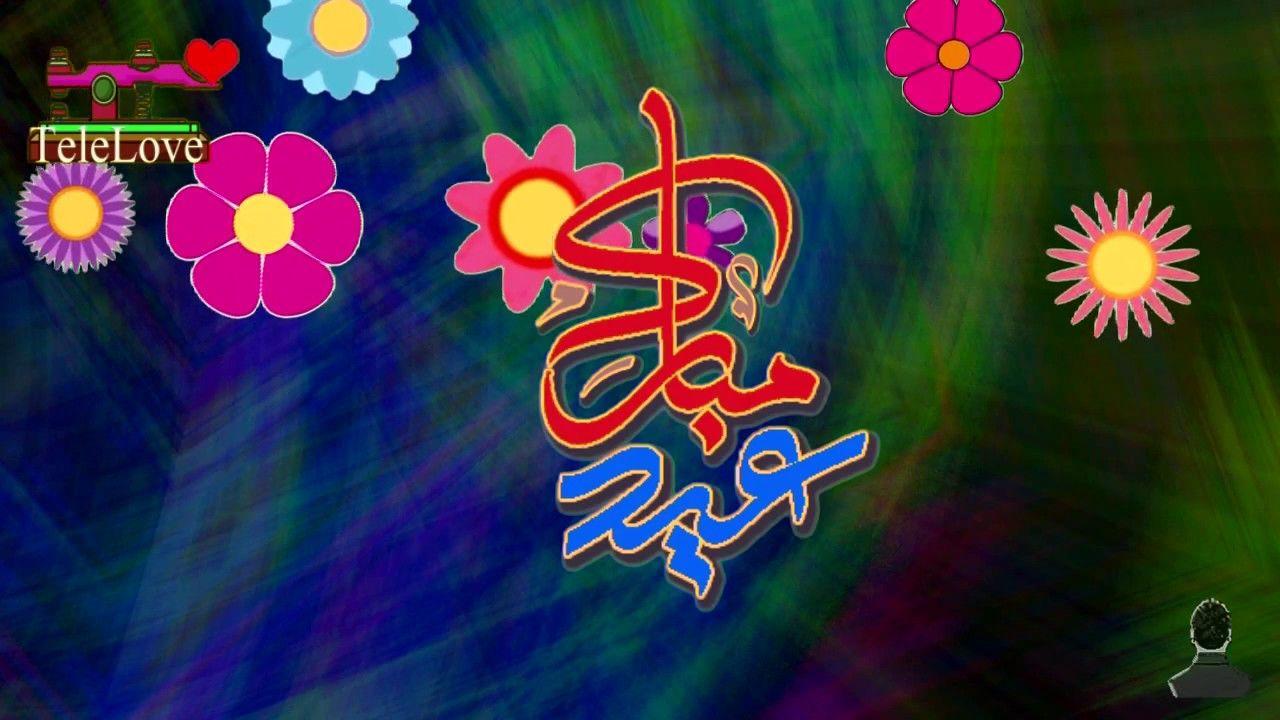 تهنئة عيد الأضحى عيد سعيد رسالة العيد الكبير للحبايب عيد مبارك Neon Signs Neon Romantic