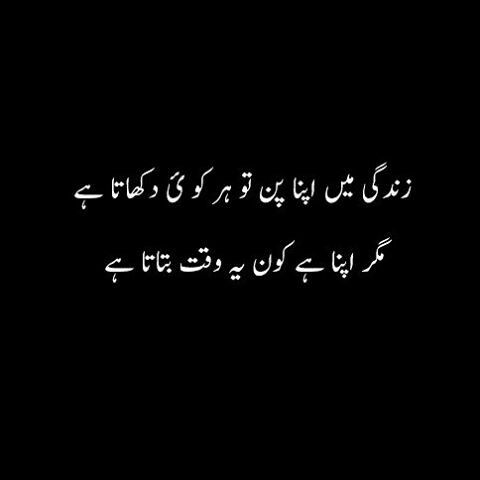Koi kisi ka nahi poetry