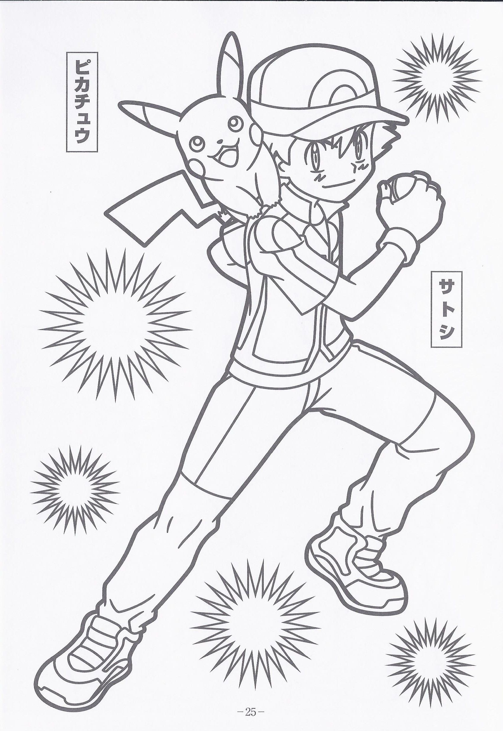 Pin By Austina Nee On Pokemon Xy Coloring Pikachu Coloring Page Cartoon Coloring Pages Pokemon Coloring Pages