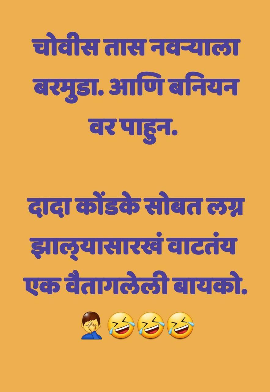 Marathi Jokes Marathi Jokes Funny Quotes Marathi Love Quotes