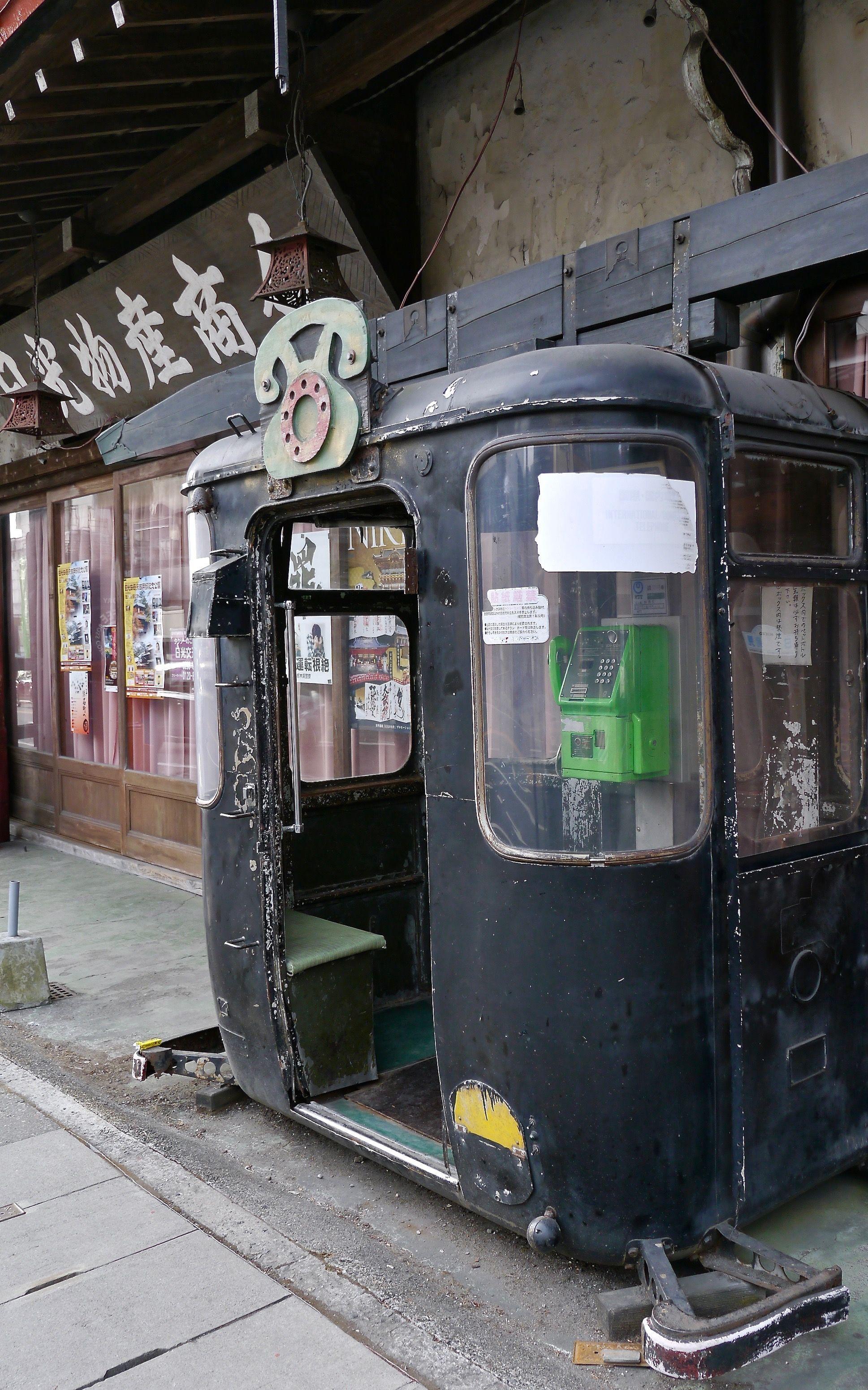 栃木県日光市 朝 バスに乗ろうと 神橋 バス停までやって来て 日光物産商会前に不思議な電話ボックス発見 ロープウェイのゴンドラですよね かわいい 2018 1 15 1 電話ボックス ゴンドラ ロープウェイ
