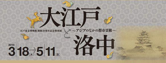 2014.4.26 大江戸と洛中