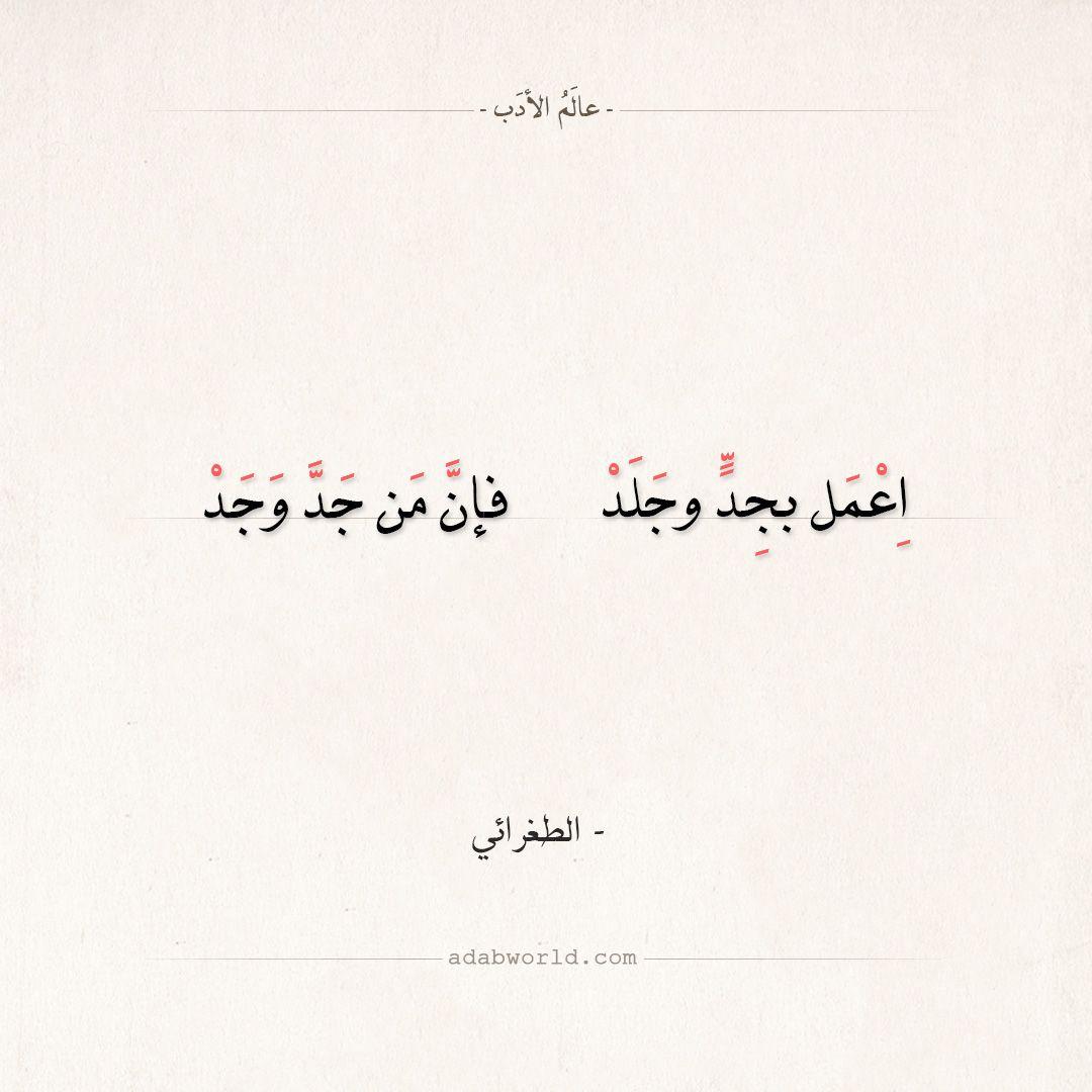 شعر الطغرائي فإن من جد وجد عالم الأدب Quotations Romantic Quotes Quotes