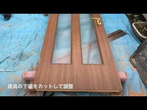 建具調整 丸ノコを使用したドアの下端カットの方法 小山市ih様邸