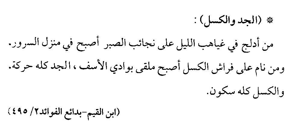 الجد و الكسل Arabic Math Arabic Calligraphy