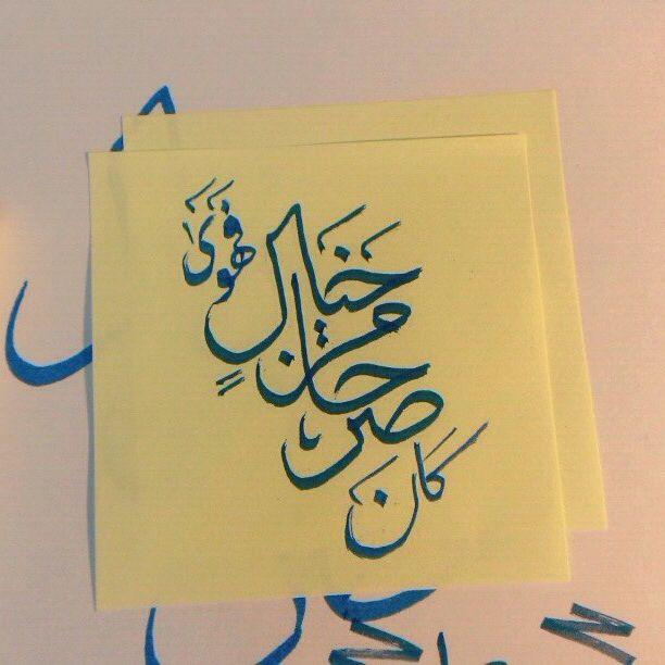 يا فؤادي لا تسل عن الهوى Arabic Calligraphy My Love Calligraphy