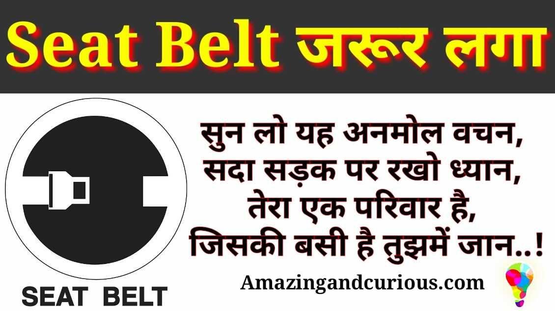 Safety Slogans In Hindi Pdf