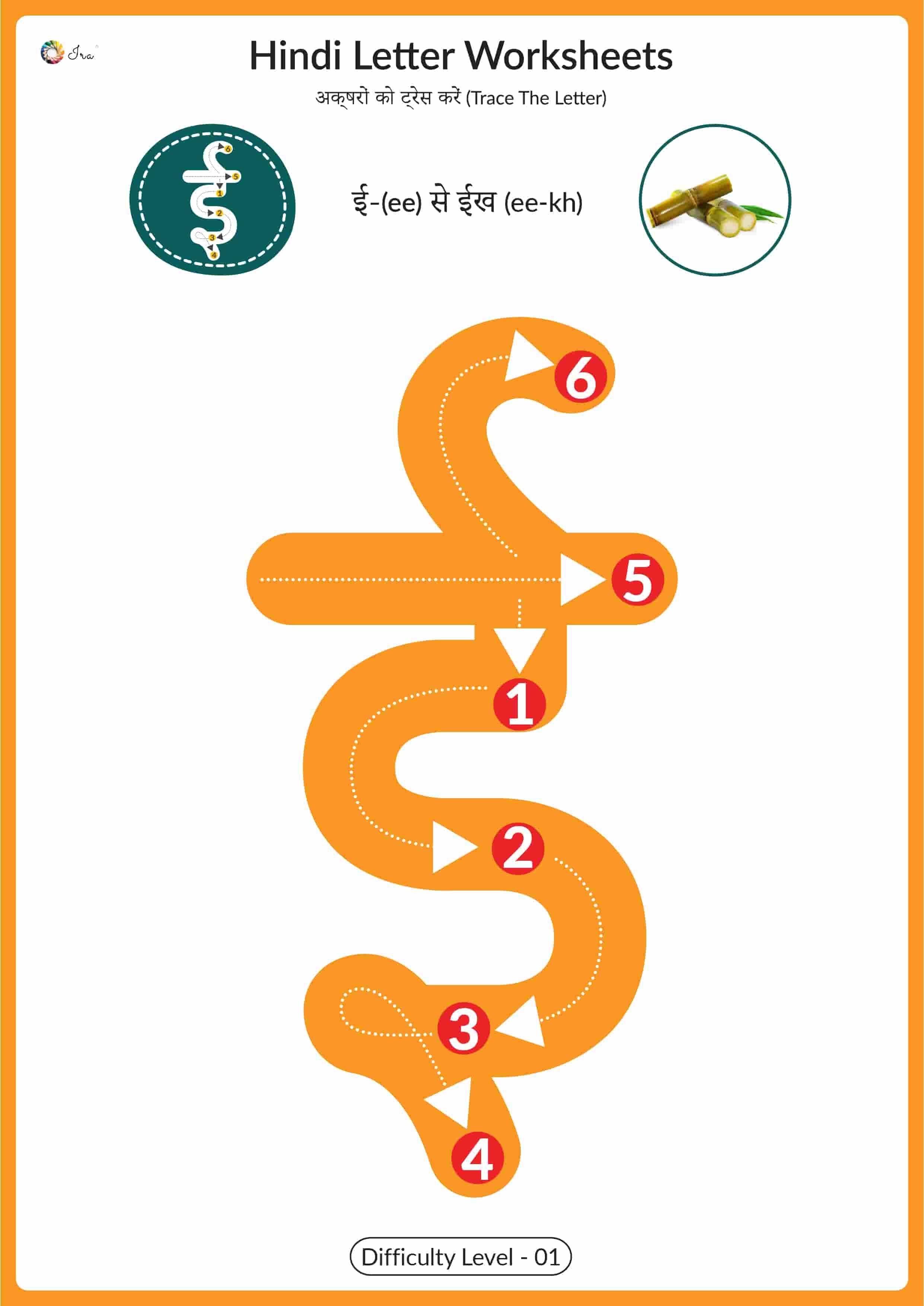 Hindi Varnamala Worksheets