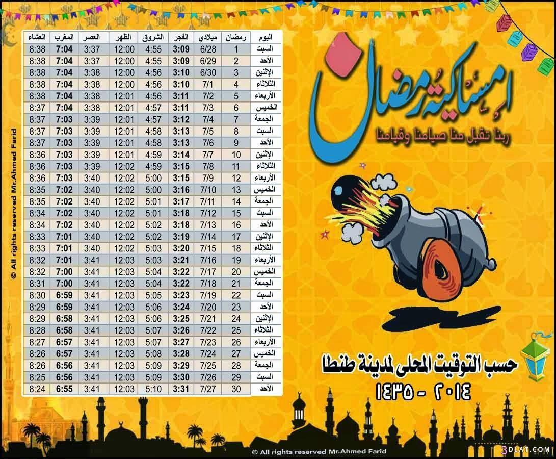 موعد رمضان 2018 1439 امساكيه رمضان 2018 3dlat Com 1401132389 Stuff To Buy