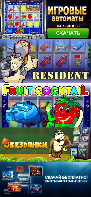 автоматы обезьянки игровые скачать