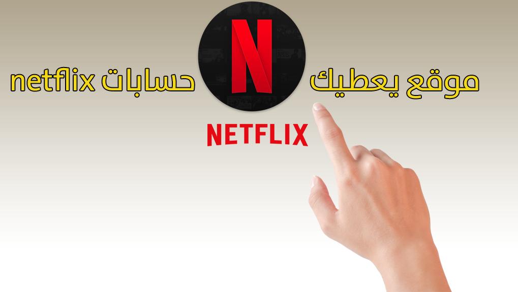 موقع يعطيك حسابات Netflix حسابات موزعة مجانا 2020 Netflix