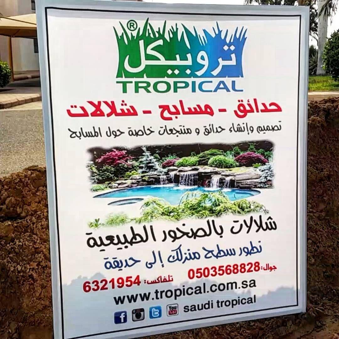Landscaping Jobs Near Me 2020 Landscaping Jobs Maintenance Jobs Job