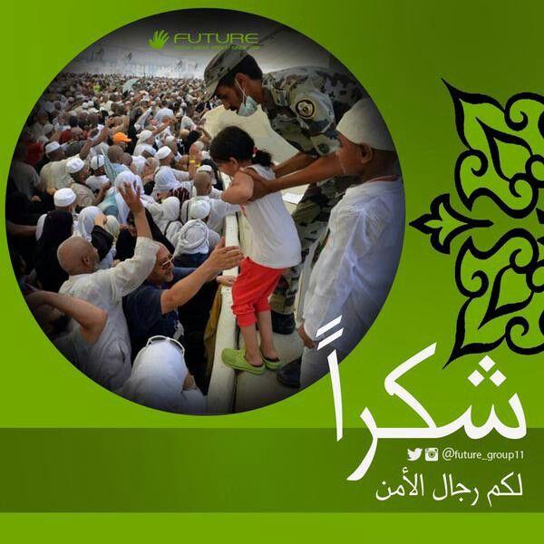 شكرا رجال الأمن السعودي على جهودكم في حج 1436 This Is Islam