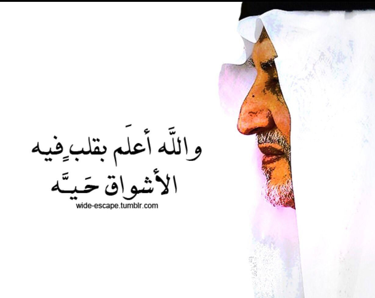 الأمير الشاعر عبدالله الفيصل Words Quotes Beautiful Arabic Words Photo Quotes