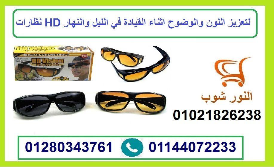 نظارات Hd لتعزيز اللون والوضوح اثناء القيادة في الليل والنهار Rayban Wayfarer Square Sunglass Wayfarer
