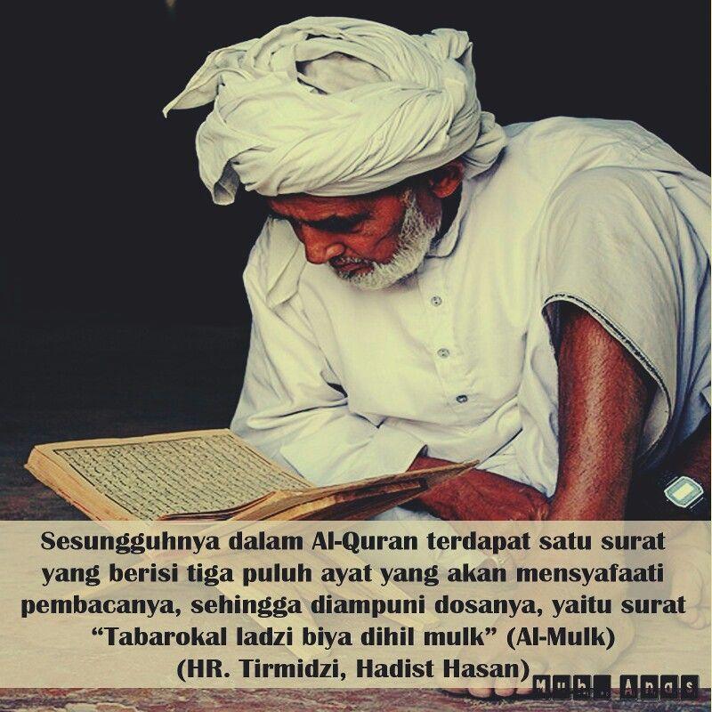 Al Mulk Quotes Islami