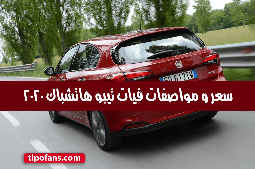 فيات تيبو هاتشباك 2020 المواصفات والاسعار ومميزات وعيوب السيارة In 2020 Fiat Tipo Fiat Hatchback