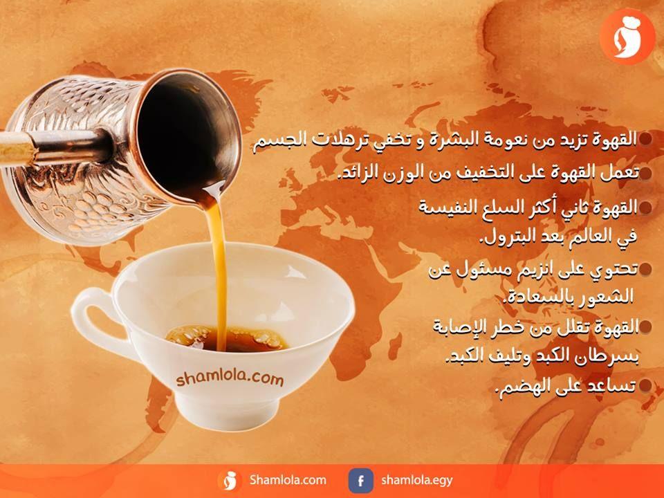 فوائد القهوة Recipes Tableware Glassware