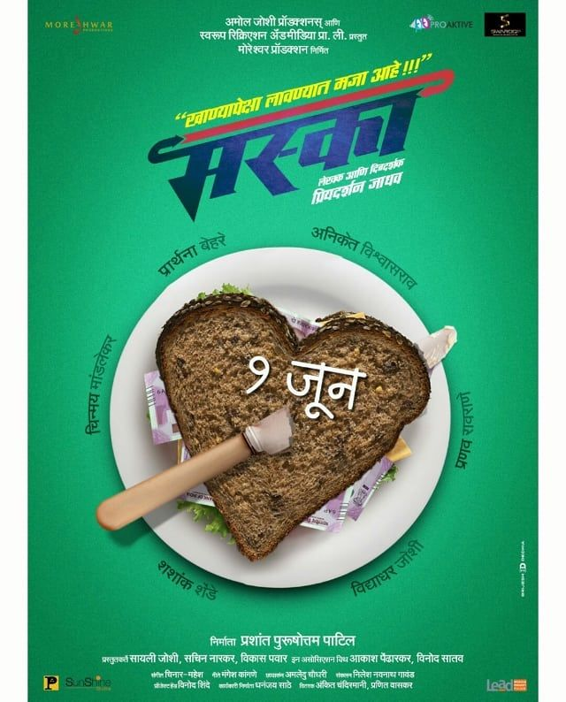 Maska 2018 Marathi Mp3 Songs Free Download Veermarathi Net Full Movies Download Download Movies Full Movies
