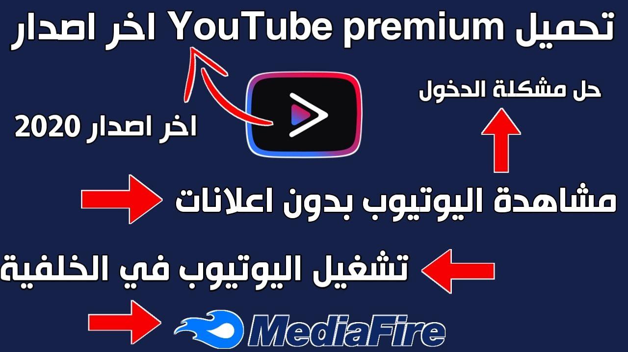 تحميل Youtube Vanced اخر اصدار للاندرويد و للايفون تعد بعض التطبيقات المعدلة افضل بكثير من التطبيقات الاصلية للميزاتها الرائعة لذلك فان Youtube